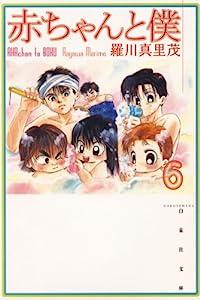 赤ちゃんと僕 6 (白泉社文庫)