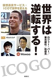 [ロジャー・バー, 兼元謙任, 松田元]の世界は逆転する! 仮想通貨サービス・ICOで世界を変える