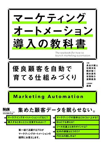 マーケティングオートメーション導入の教科書 優良顧客を自動で...