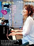 国府弘子の今日からあなたもジャズピアニスト (NHK趣味悠々)