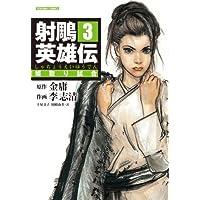 射雕英雄伝(しゃちょうえいゆうでん) (3) (トクマコミックス)