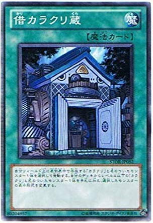 遊戯王 STOR-JP052-N 《借カラクリ蔵》 Normal