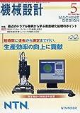 機械設計2017年5月号「特集:トラブル事例から学ぶ表面硬化処理のポイント」[雑誌]
