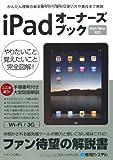 iPadオーナーズブック