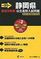 静岡県公立高校入試問題 H30年度用 過去問題5年分収録(データダウンロード付+CD付) (Z22)