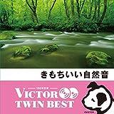 <ビクター TWIN BEST> きもちいい自然音