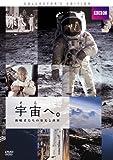 宇宙へ。挑戦者たちの栄光と挫折 コレクターズ・エディション [DVD] 画像