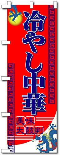 のぼり旗 冷やし中華 美味太鼓判(コンパクト45x150cm(左チチ))