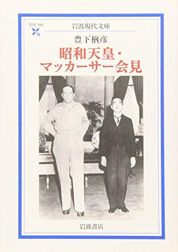 昭和天皇・マッカーサー会見 (岩波現代文庫)の詳細を見る