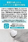 【+Style ORIGINAL】スマートセンサー(人感) 動きを検知 人感 センサー 防犯 セキュリティ 室内 wifi ワイヤレス 無線 スマホ 通知 画像