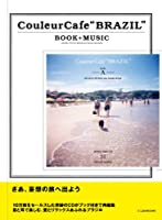 """Couleur Cafe""""BRAZIL"""" BOOK+MUSIC"""