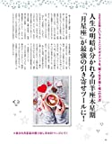 anan SPECIAL Keiko的Lunalogy 2020年、勝負年を制する! 月星座パワーブック (マガジンハウスムック an・an SPECIAL) 画像