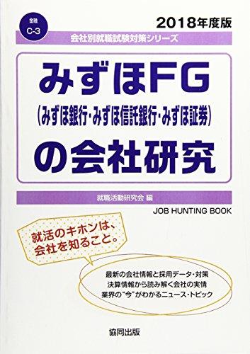 みずほFG(みずほ銀行・みずほ信託銀行・みずほ証券)の会社研究 2018年度版 (会社別就職試験対策シリーズ 金融) -