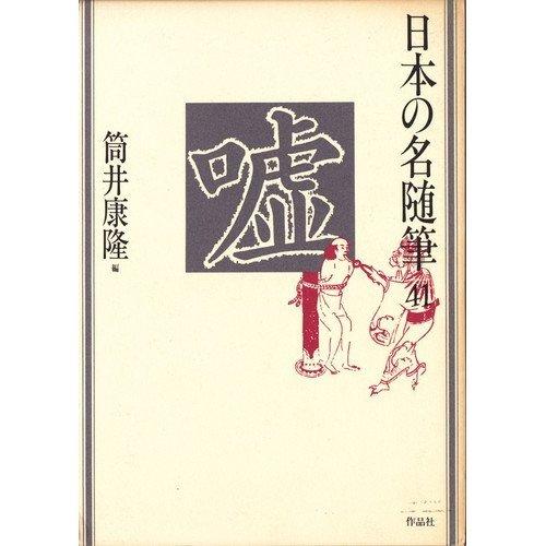 日本の名随筆 (41) 嘘の詳細を見る
