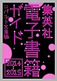 集英社電子書籍ガイド2014‐2015 コバルト文庫編 (集英社コバルト文庫)
