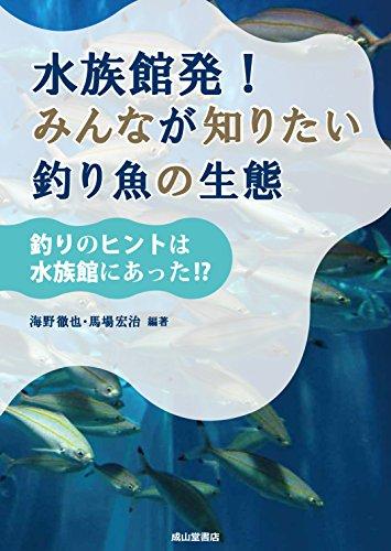 水族館発! みんなが知りたい釣り魚の生態 −釣りのヒントは水族館にあった!?の詳細を見る