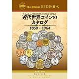 近代世界コインのカタログ 第14版 日本語版 (ZCHZ80033)