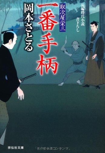 一番手柄 取次屋栄三(10) (祥伝社文庫)の詳細を見る