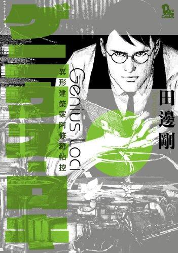 ゲニウス・ロキ (リュウコミックス)の詳細を見る