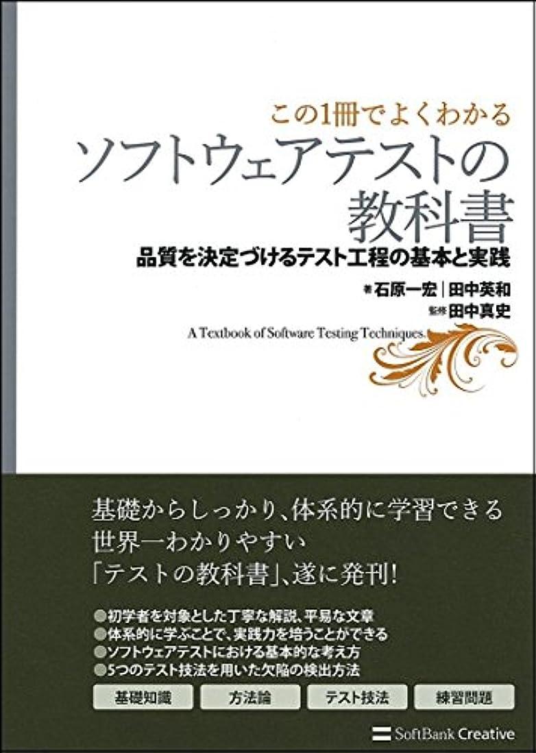 農場稚魚かわす【この1冊でよくわかる】ソフトウェアテストの教科書―品質を決定づけるテスト工程の基本と実践