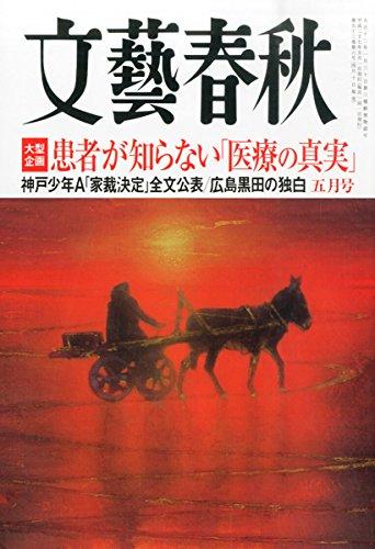 文藝春秋 2015年 05 月号 [雑誌]の詳細を見る