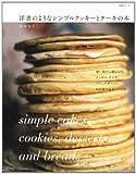 洋書のようなシンプルクッキーとケーキの本 画像