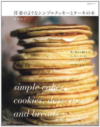 洋書のようなシンプルクッキーとケーキの本