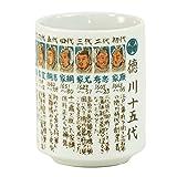 山志製陶所 湯呑 戦国・幕末シリーズ 徳川十五代 K3-46