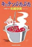 キッチンぶたぶた ぶたぶた12 (光文社文庫)