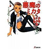 悪魔のミカタ666〈6〉ノットB (電撃文庫)