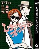 レディ&オールドマン 6 (ヤングジャンプコミックスDIGITAL)