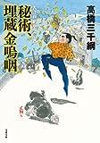 秘術、埋蔵金嗚咽-大江戸剣聖一心斎(2) (双葉文庫) 画像