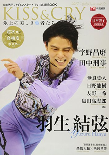 KISS & CRY ~氷上の美しき勇者たち 2017 Spring~to the Gold!!~ 日本男子フィギュアスケート TVで応援! BOOK (TOKYO NEWS MOOK 600号)
