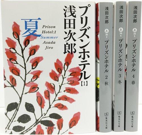 プリズンホテル 文庫版 全4巻セット (集英社文庫)