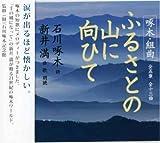石川啄木組曲「ふるさとの山に向ひて」 画像