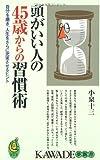 頭がいい人の45歳からの習慣術 (KAWADE夢新書)