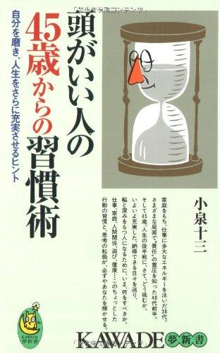 頭がいい人の45歳からの習慣術 (KAWADE夢新書)の詳細を見る