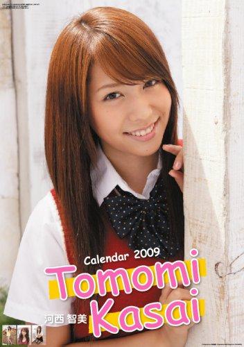 河西智美(AKB48) 2009年カレンダー