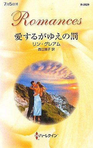 愛するがゆえの罰 (ハーレクイン・ロマンス)の詳細を見る