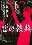 悪の教典(6) (アフタヌーンコミックス)