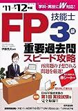 FP技能士3級重要過去問スピード攻略〈'11→'12年版〉