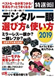 デジタル一眼 選び方&使い方 2019 (ベストな一台が見つかる! 写真がグッとうまくなる!)