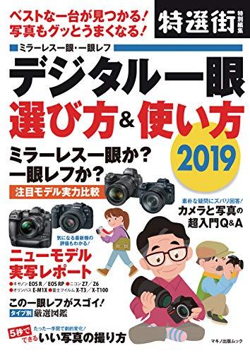デジタル一眼 選び方&使い方 2019 (ベストな一台が見つかる! 写真もグッとうまくなる!)