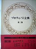 プロティノス全集 (第2巻)
