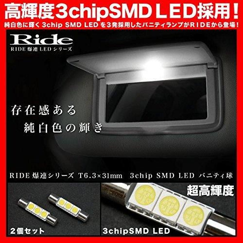 RL1 ラグレイト バイザーミラー LED フェストン球 2個 バニティランプ