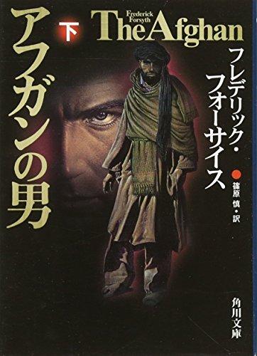 アフガンの男 下 (角川文庫)の詳細を見る