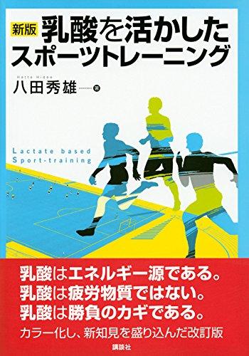 耐 乳酸 トレーニング