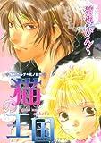 猫の王国 ─ 鬼外カルテ (12) (ウィングス・コミックス)