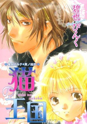 猫の王国 ─ 鬼外カルテ (12) (ウィングス・コミックス)の詳細を見る