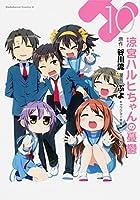 涼宮ハルヒちゃんの憂鬱 (10) (カドカワコミックス・エース)